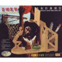 Woodcraft construction kit -BASKETBALL PEN-CONTAINER (wck034)